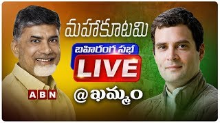 Mahakutami Live | Chandrababu and Rahul Gandhi Public Meeting In Khammam | ABN Live