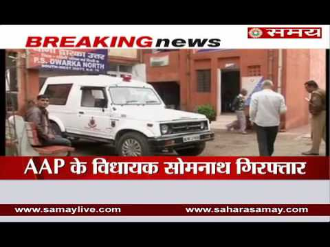 AAP MLA Somnath Bharti arrested by Delhi Police