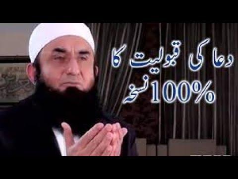 Video Duaen Qabool Karwane Ka 100% Nuskha | Mulana Tariq Jameel |Short Clip HD download in MP3, 3GP, MP4, WEBM, AVI, FLV January 2017