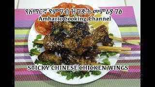 የአማርኛ የምግብ ዝግጅት መምሪያ ገፅ Chinese Chicken Wings - Amharic