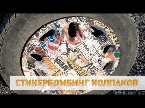 Нищебродский тюнинг - стикербомбинг колпаков и немного о стиле (S01E03)