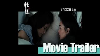The Second Woman Trailer