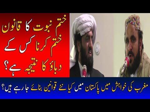 Who's Wanted To Finish Khatam E Nabowat Law? | Neo News