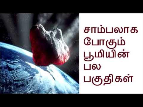 Terra - Many parts of the Earth will be ashes சாம்பலாக போகும் பூமியின் பல பகுதிகள்
