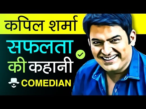 Comedy King Kapil Sharma Biography in Hindi | Success Story of Comedy Nights with Kapil Show
