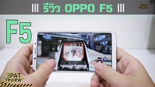 Video ||| รีวิว OPPO F5 จอFullview ไทย ใช้งานจริงเป็นอย่างไร ? MP3, 3GP, MP4, WEBM, AVI, FLV November 2017