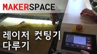 #14 메이커 스페이스 - 레이저 컷팅기 다루기