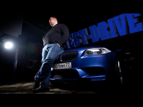 ????-????? ?? ???????? ?1 / Test-drive with Davidich #1 / BMW M5 F10