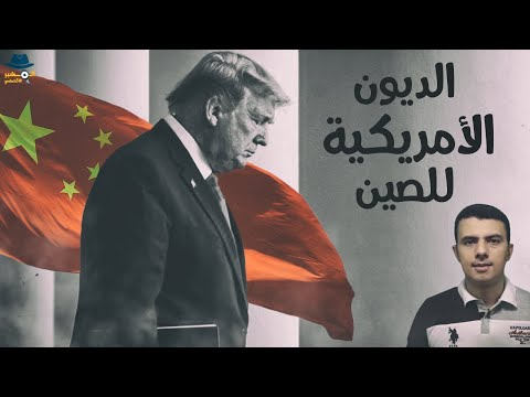 المخبر الاقتصادي 3 | هل ستنهار أمريكا بسبب ديونها للصين؟
