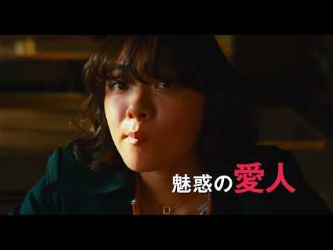 『素敵なダイナマイトスキャンダル』【6/30~】