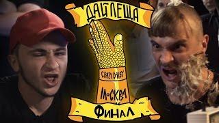 ДАЙ ЛЕЩА 3 СЕЗОН ФИНАЛ: Эльдар Джарахов VS Илья Прусикин