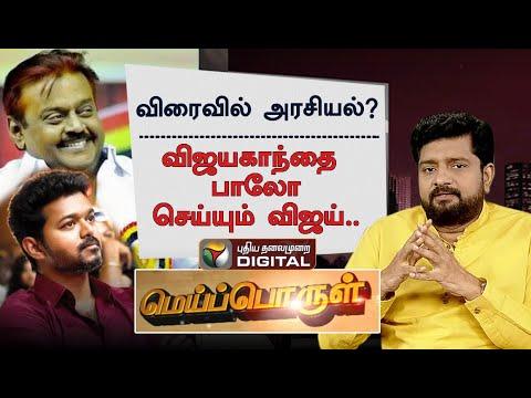 விஜயகாந்த் பாணியில் விஜய் அரசியல் ? | Vijay | Vijayakanth | PT Karthigaichelvan Explains | Meiporul