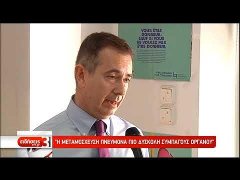 Αρχίζουν οι μεταμοσχεύσεις πνευμόνων στην Ελλάδα | 26/06/2019 | ΕΡΤ