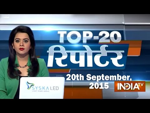 India TV News: Top 20 Reporter September 20, 2015 PART 2