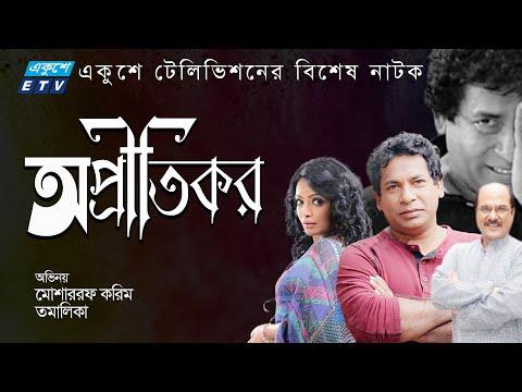 Bangla Natok | অপ্রীতিকর | Opritikor | Tamalika | Jhuna Chowdhury | Mosharraf Karim |ETV Drama