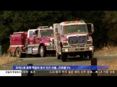 중가주 산불 3배 확산 7.18.17 KBS America News