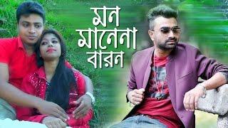 Mon Manena Baron  Imran New Song  Bangla New Music Video 2016 Saju  Labony  Akterul Alam Tinu