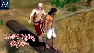 Video Pedarasi Peddamma Kathalu   Part-4   Telugu Stories For Kids   AR Entertainments MP3, 3GP, MP4, WEBM, AVI, FLV Desember 2018