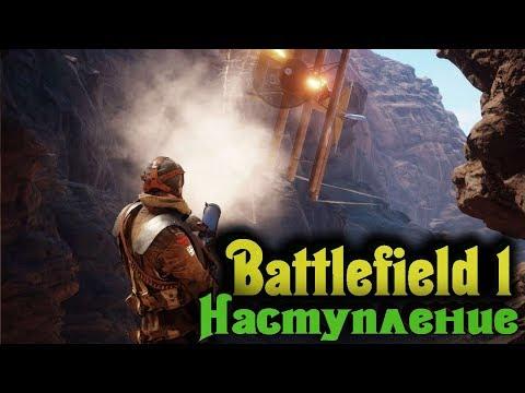 Наступление штурмовиков - Battlefield 1 Стрим