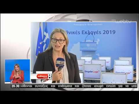 Όλα έτοιμα για τη μεγάλη εκλογική αναμέτρηση | 05/07/2019 | ΕΡΤ