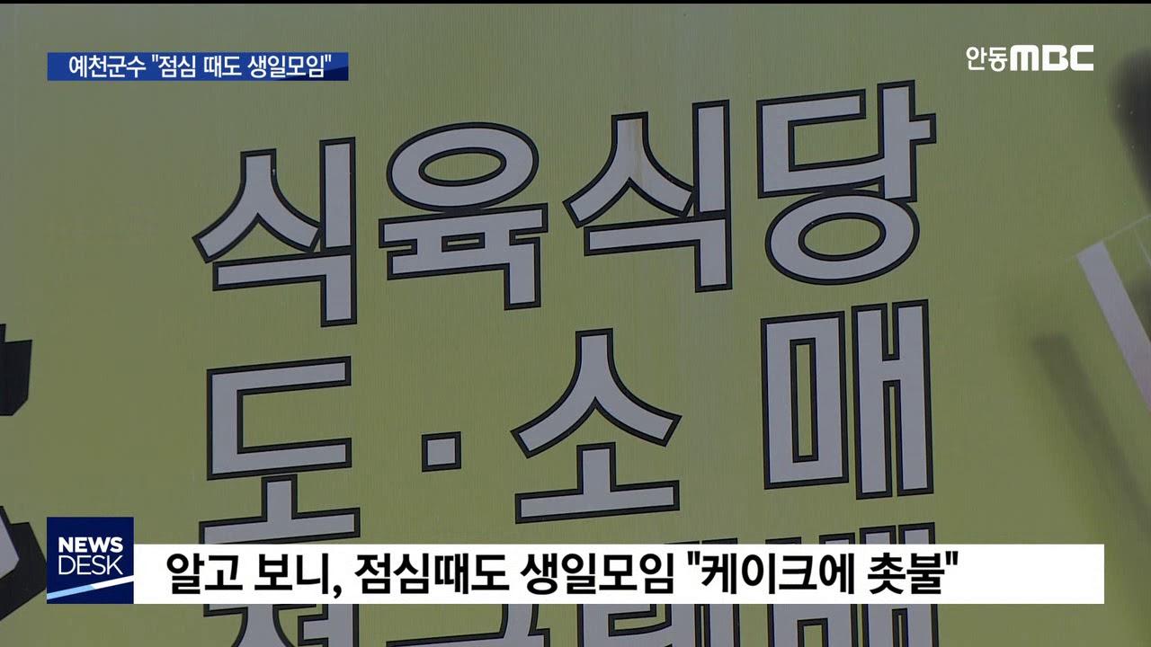 R]알고 보니, 예천군수