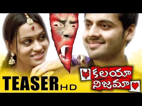 Kalayaa Nijamaa Movie || First Look Teaser || Full HD