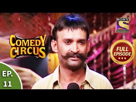Comedy Circus - कॉमेडी सर्कस - Episode 11 - Full Episode