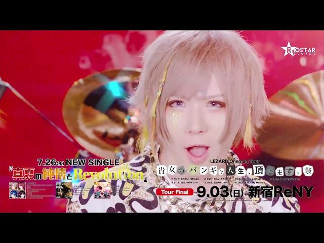 LEZARD『真夏の純情とRevolution』Music Clip【FULL】