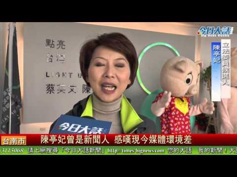 陳亭妃曾是新聞人 感嘆現今媒體環境差