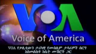 VOA Hisrorical Wedding In Kaliti Prison .Interview With Ethio Muslim Prisoners Wife
