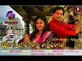 """Dashama Tare Bahu Mearbani ""   New DJ Dashama Song 2017   Bharat Baria, Hemali   Full HD Video"