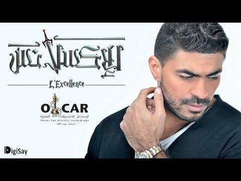 """خالد سليم يغني تتر مسلسل """"الإكسلانس"""" أحمد عز"""