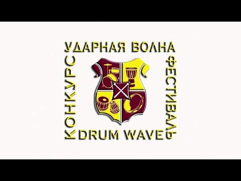 """Конкурс """"Ударная волна"""" - фестиваль """"Drum Wave"""""""
