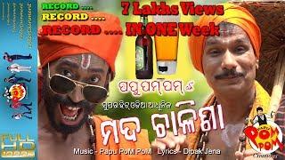 https://goo.gl/iajg0C Papu PoM PoMnka Mada Chalisha -ପପୁ ପମ ପମଙ୍କ ସୁପରହିଟ ଓଡ଼ିଆ ଆଧୁନିକ ମଦ ଚାଳିଶା II papu pom pom creations...
