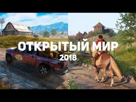 10 самых ожидаемых игр с открытым миром 2018