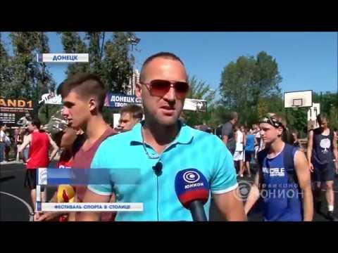 День работника физической культуры и спорта в Донецке.11.08.18 онлайн видео