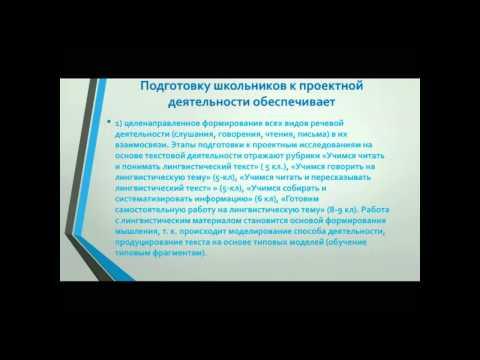 Подготовка лингвистических проектов на основе УМК М. М. Разумовской, П. А. Леканта