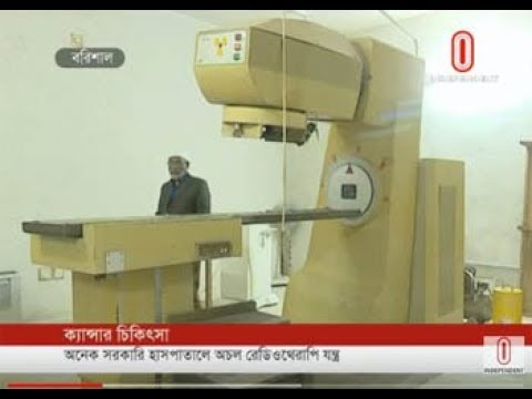 Radiotherapy machine shortage to cut cancer (17-01-2018) Courtesy: Independent TV