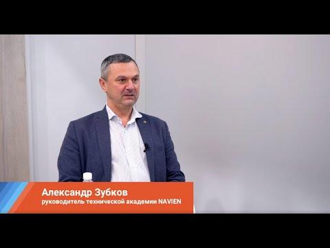 Интервью на выставке Aquatherm Moscow 2020 с компанией NAVIEN