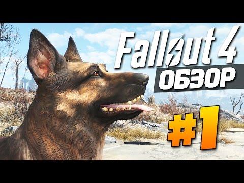 Fallout 4 - Обзор и первый взгляд (Fallout 4 Ultra 60 FPS) #1