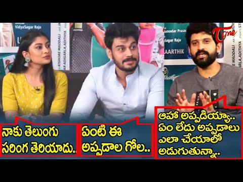 Baladitya funny Satires on Ammu Abhirami | FCUK Team Interview | Kaarthik | TeluguOne Cinema
