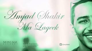 Video Ma Lageek, Amjad Shakir ما لاقيك، أمجد شاكر MP3, 3GP, MP4, WEBM, AVI, FLV Juli 2018