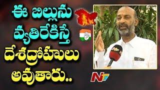 కాంగ్రెస్ ఈ బిల్లును వ్యతిరేకిస్తే దేశద్రోహం అవుతుంది: BJP MP Bandi Sanjay