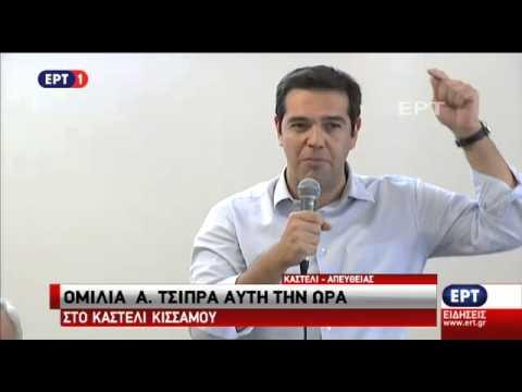 Ομιλία Α. Τσίπρα στο Καστέλι Κισσάμου