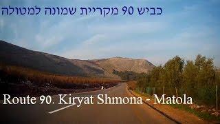 Metula Israel  City new picture : Relaxing ride on Route 90. Kiryat Shmona - metulla Israel נסיעה רגועה על כביש 90 מקריית שמונה למט