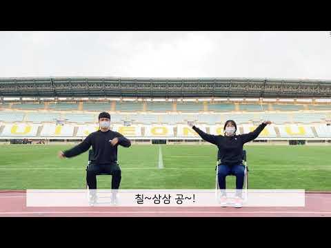 [건강체조] 앉아서하는 스포츠7330 체조 (의정부시장애인체육회지도자)