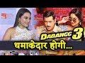 Sonakshi Sinha Reaction On Salman Khan's Dabangg 3