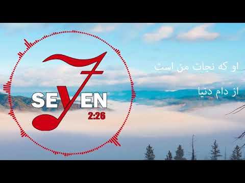 خواندن مزمور پرستشی کاری از کلیسای هفت ازمیر و مانیسا توسط مصطفی و علیرضا تقدیم به خانواده هفت الهی