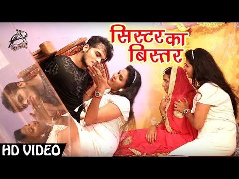 Video HD VIDEO - जीजा जी मेरे सिस्टर का बिस्तर लगाना - Arvind Akela Kallu का New Superhit Video Song download in MP3, 3GP, MP4, WEBM, AVI, FLV January 2017