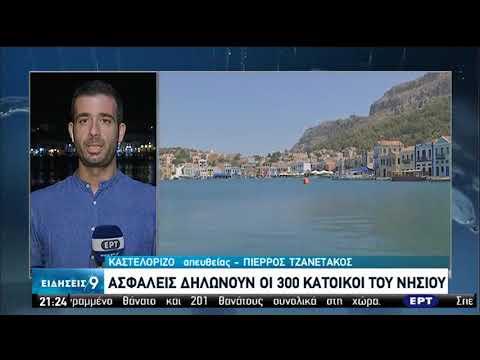 Οδοιπορικό στο Καστελλόριζο: Ψυχραιμία και αποφασιστικότητα από τους 300 ακρίτες | 24/07/20 | ΕΡΤ